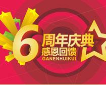 6周年庆典宣传海报矢量素材