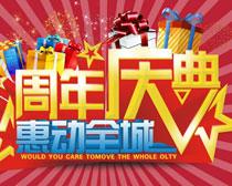 周年庆典惠动全城海报设计矢量素材