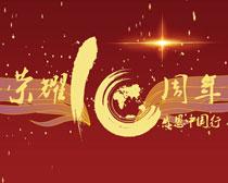 荣耀10周年海报矢量素材