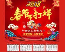 春节不打烊2018狗年挂历矢量素材