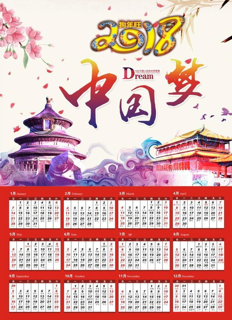 2018中国梦挂历设计矢量素材