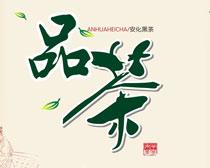 品茶宣传单设计矢量素材