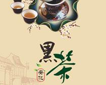 黑茶文化矢量素材