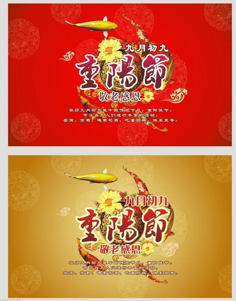 重阳节宣传海报矢量素材