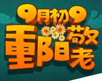 重阳敬老节海报设计矢量素材