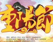 重阳节敬老节海报矢量素材