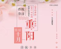 传统节日重阳节海报设计矢量素材