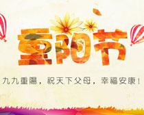 水彩蜡笔重阳节海报设计矢量素材