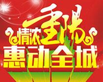 重阳节惠动全城海报设计矢量素材