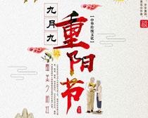 九九重阳节海报设计PSD素材