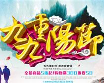 重阳节敬老节海报设计PSD素材