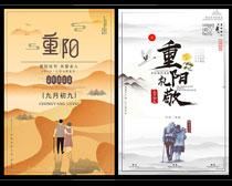 重阳敬礼海报设计PSD素材