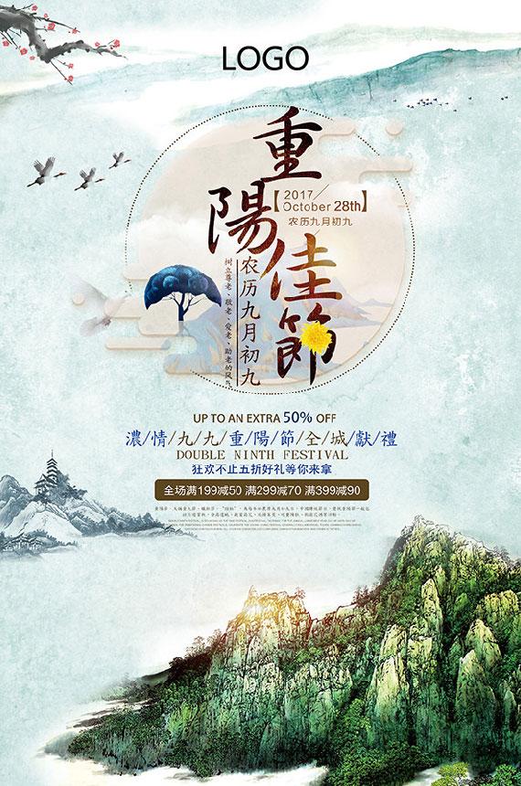 重阳佳节宣传海报设计PSD素材