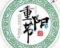 传统重阳节海报PSD素材