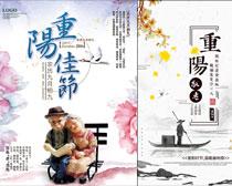 99重阳节日海报设计PSD素材