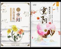 重阳出游宣传海报设计PSD素材