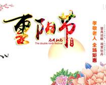 九月初九重阳节海报PSD素材