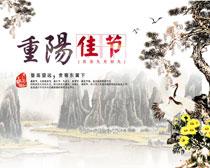 登高望远重阳节宣传海报设计PSD素材