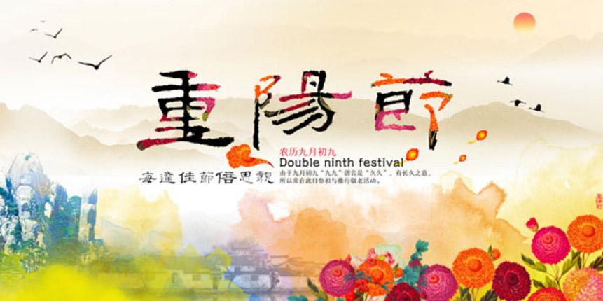 重阳节活动海报背景设计PSD素材