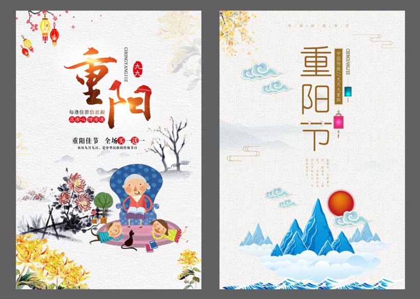 重阳佳节购物海报设计PSD素材