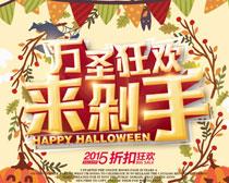 万圣节剁手促销海报PSD素材