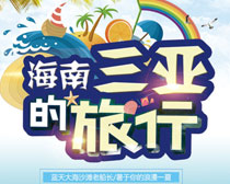 海南三亚旅游宣传海报设计PSD素材