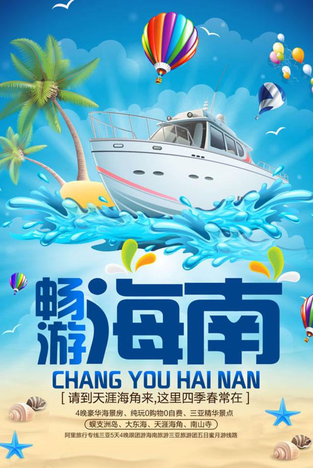 畅游海南旅游宣传海报psd素材