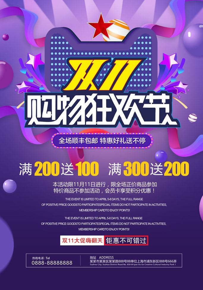 双11购物狂欢节宣传海报PSD素材