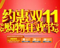 约惠双11宣传海报PSD素材