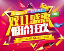 双11盛惠低价狂欢海报设计PSD素材