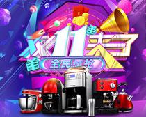 双11电器促销海报设计PSD素材