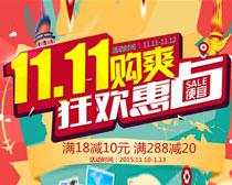 淘宝双11购爽海报PSD素材