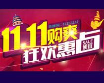 淘宝双11狂欢惠海报PSD素材