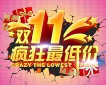 双11疯狂最低价海报设计矢量素材