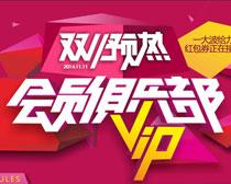 双11预热VIP活动促销矢量素材