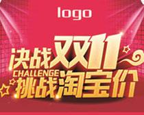决战双11挑战淘宝价促销海报设计矢量素材