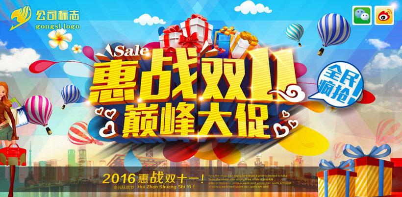 惠战双11巅峰大促海报设计矢量素材