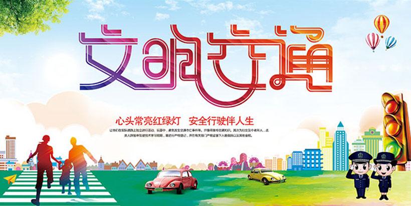 文明交通海报设计PSD素材