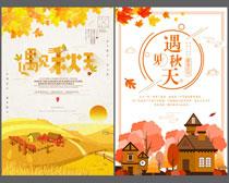 遇见秋天秋季海报设计PSD素材