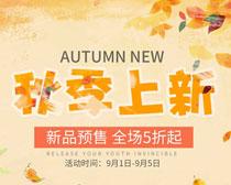 秋季上新新品促销海报PSD素材
