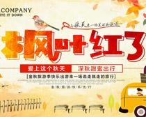 枫叶红了秋季旅游海报设计PSD素材