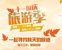 旅游季宣传PSD素材