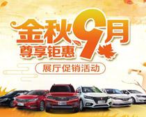金秋9月汽车促销海报PSD素材