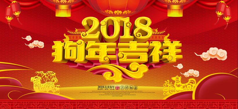 2018狗年吉祥海报设计PSD素材