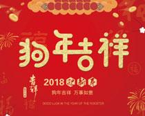 2018迎新年狗年海报PSD素材