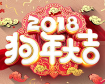 2018狗年海报PSD素材