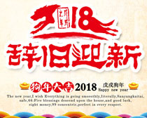 2018辞旧迎新新年海报设计PSD素材