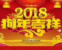 2018狗年吉祥海报PSD素材