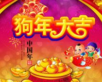 2018中国年海报设计PSD素材