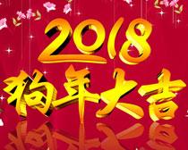 2018狗年海报设计PSD素材